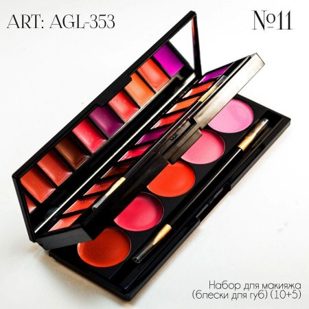 AGL-353 Набор блесков для губ 2-ярусный (15 оттенков) № 11