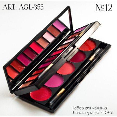 AGL-353 Набор блесков для губ 2-ярусный (15 оттенков) № 12