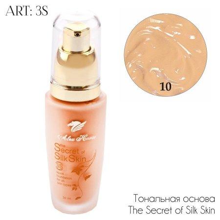 3S Тональная основа The Secret of Silk Skin (уп-6шт) № 10
