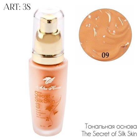 3S Тональная основа The Secret of Silk Skin (уп-6шт) № 09