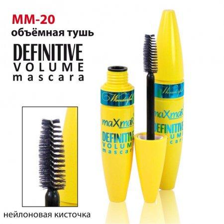 Тушь для ресниц DEFINITIVE VOLUME объемная maXmaR MM-20