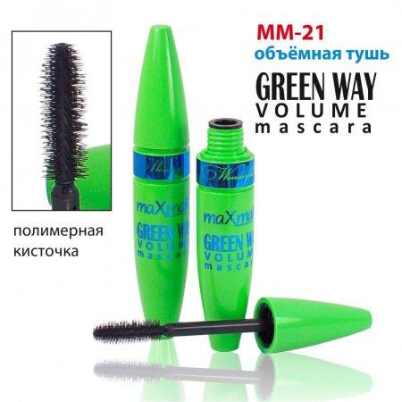 Тушь для ресниц GREEN WAY VOLUME maXmaR MM-21