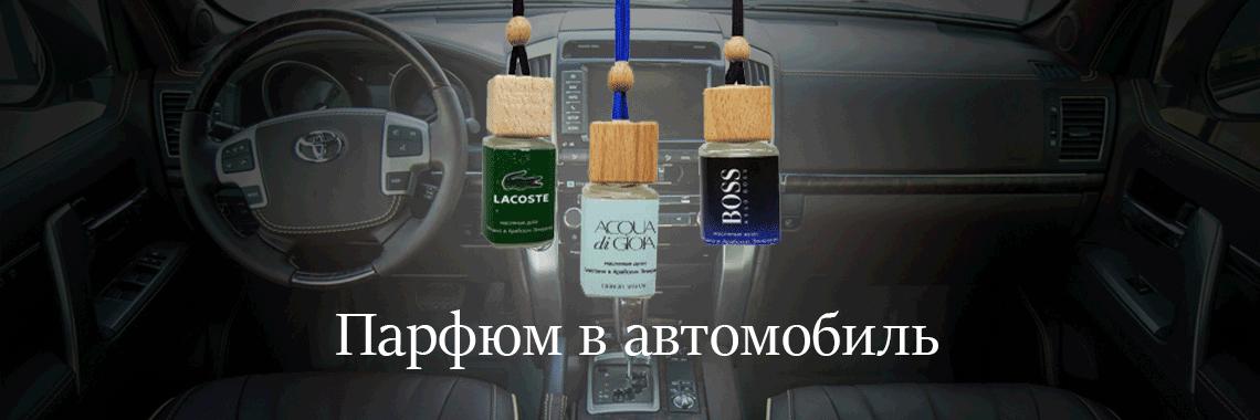 Парфюм в автомобиль