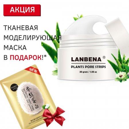 Акция! Маска для лица Lanbena от угрей + тканевая маска в ПОДАРОК!