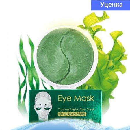 Уценка!  Гидрогелевые патчи для глаз Ezilu с противоотечными и антиоксидантными свойствами 60 шт