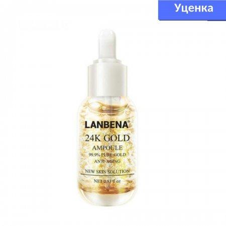 Уценка! Антивозрастная укрепляющая сыворотка для лица Lanbena Gold Ampoule с 24 каратным золотом 15 мл